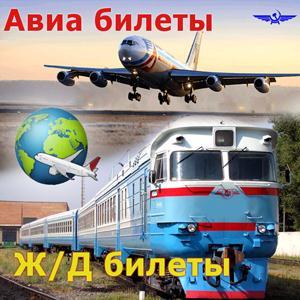 Авиа- и ж/д билеты Кузоватово