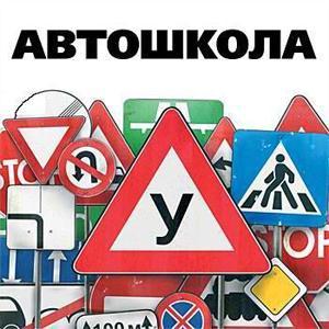 Автошколы Кузоватово