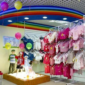 Детские магазины Кузоватово