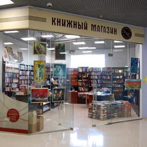 Книжные магазины Кузоватово