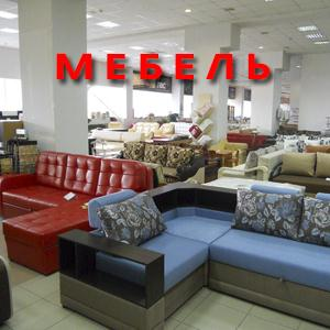 Магазины мебели Кузоватово