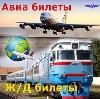 Авиа- и ж/д билеты в Кузоватово