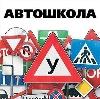 Автошколы в Кузоватово