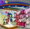 Детские магазины в Кузоватово