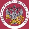 Налоговые инспекции, службы в Кузоватово