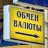 Обмен валют в Кузоватово