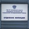 Отделения полиции в Кузоватово