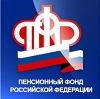 Пенсионные фонды в Кузоватово