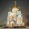 Религиозные учреждения в Кузоватово