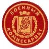 Военкоматы, комиссариаты в Кузоватово