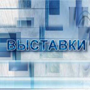 Выставки Кузоватово