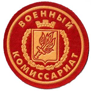 Военкоматы, комиссариаты Кузоватово